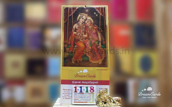 radhakrishna_small_gold_foil_calendar